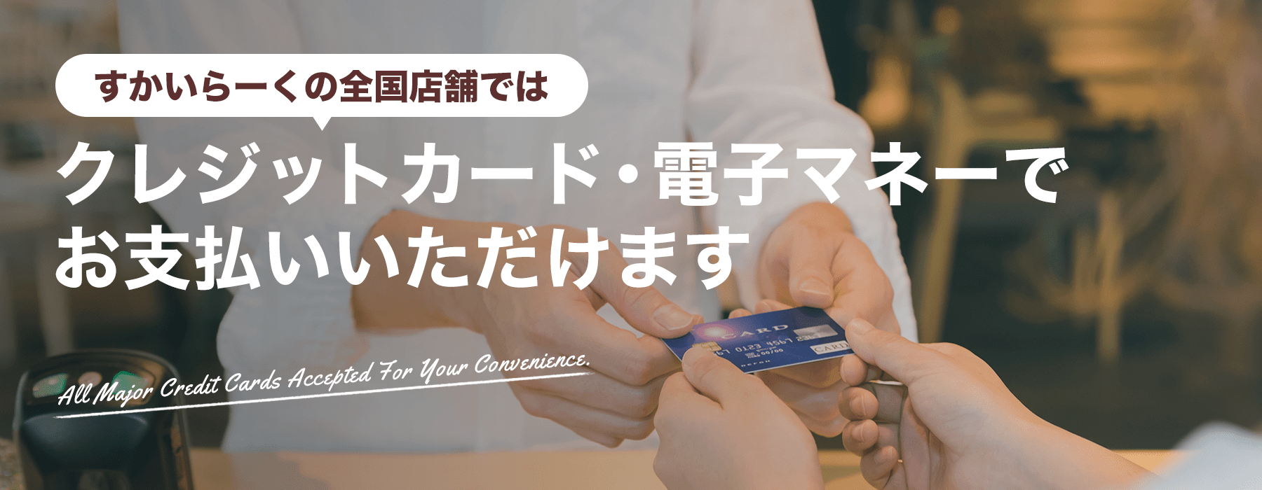 Skylark(すかいらーく) You can pay with credit card / electronic money at nationwide stores in