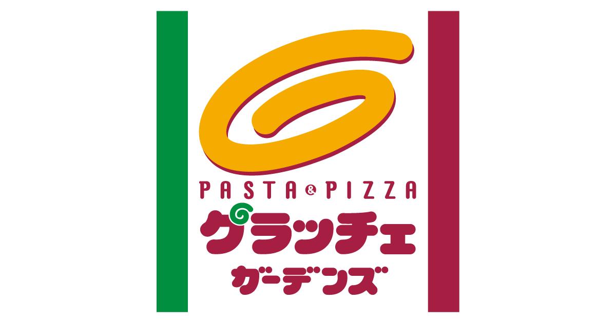 ピザ グラッチェ 半額 ガーデンズ